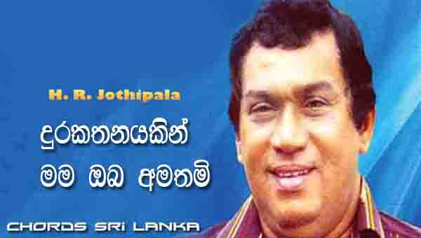 Durakathanayakin Mama Oba Amathami Chords, H R Jothipala Songs, Durakathanayakin Song Chords, H R Jothipala Songs Chords,