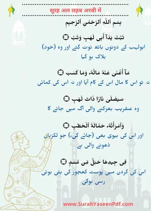 surah-lahab-arabi-image