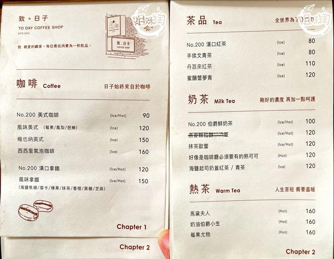 致日子TO DAY Coffee菜單