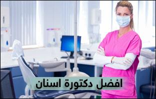 دكتورة اسنان شاطرة شرق الرياض