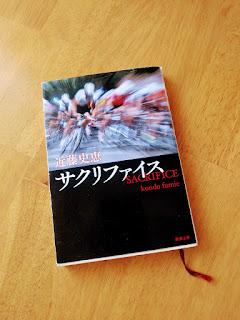 小説サクリファイスの単行本