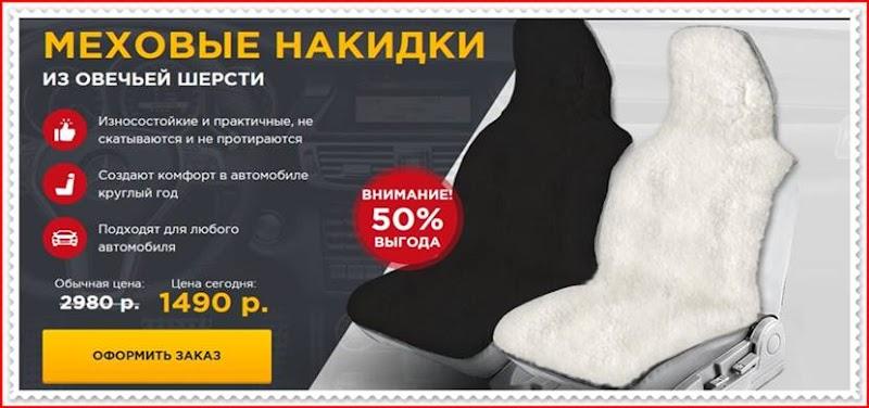 Мошеннический сайт mehov-nakidki.ru – Отзывы о магазине, развод! Фальшивый магазин