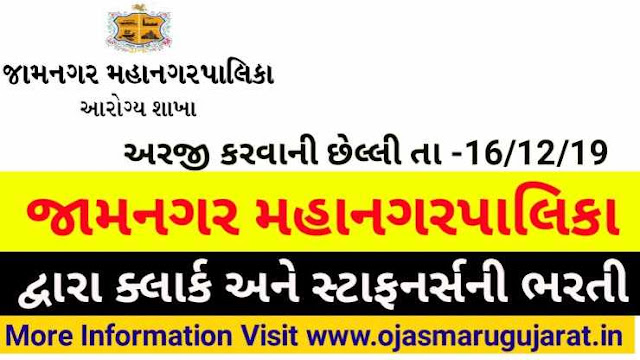Jamnagar Municipal Corporation Clerk And Staff Nurse Vacancy 2019