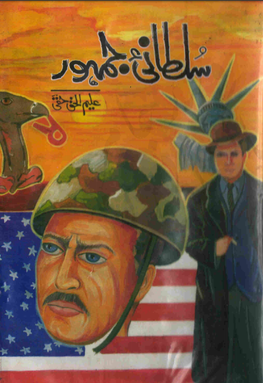 Sultani e Jamhoor By Aleem Ul Haq Haqi Free Download pdf Urdu Novel