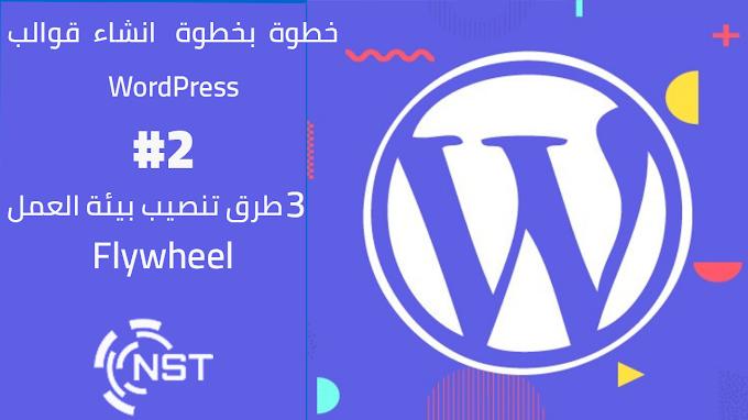 3 طرق لتنصيب الووردبريس مجانا - خطوة بخطوة إنشاء قوالب ووردبريس - WordPress templates