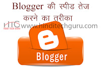 blogger speed trick