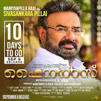 maniyanpilla raju, finals malayalam movie, mallurelease