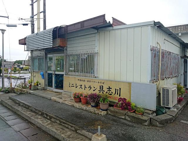 ミニレストラン具志川の写真