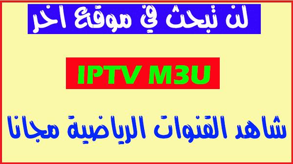 أفضل موقع للحصول سيرفر iptv m3u واستخراج كود اكستريم خاص بك مجانا