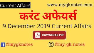 9 December 2019 Current Affairs pdf