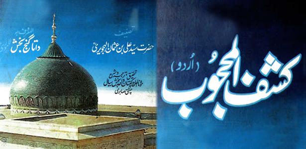 Kashf-ul-Mahjoob by Ali Hujwiri
