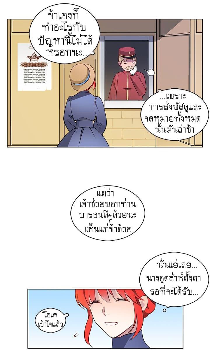 The Detective Of Muiella - หน้า 46