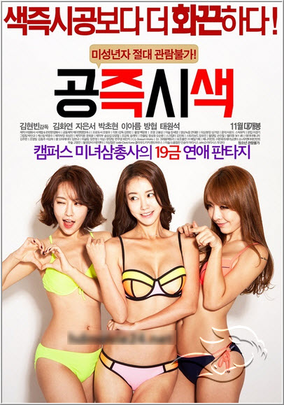 Emptiness is Nothing 2015 Full Korea 18+ Adult Movie Online Free
