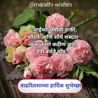 Happy Birthday Wishes For Mother In Marathi