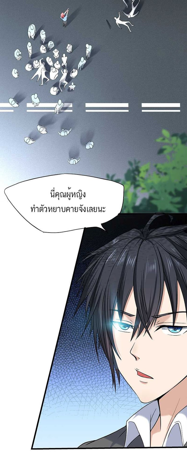 First Rate Master - หน้า 4