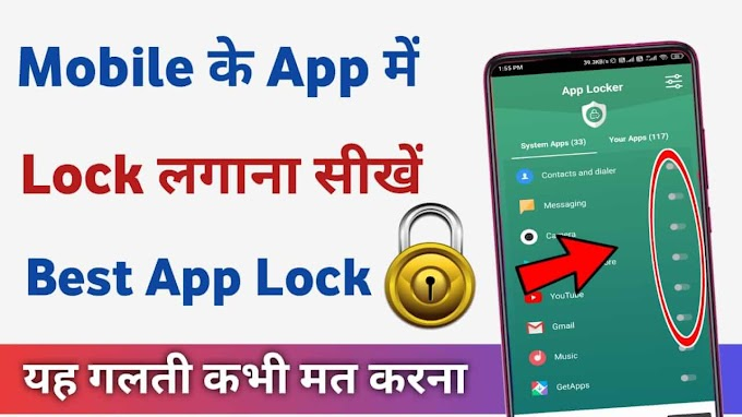 Mobile me app lock kaise lagaye - best app lock for android