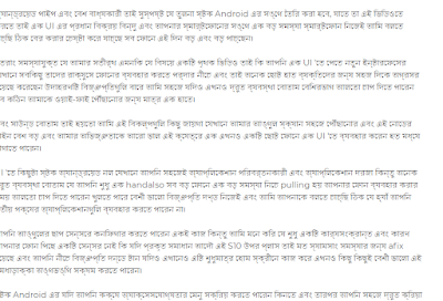 How to read article in bengali from our blog