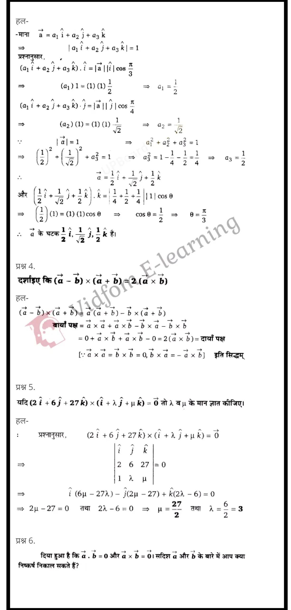 class 12 maths chapter 10 light hindi medium 17