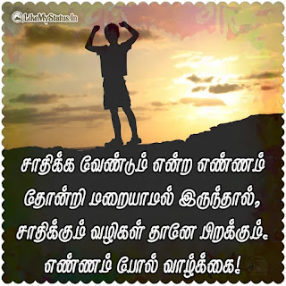 Motivational Tamil quote