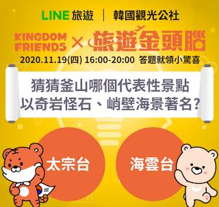 LINE旅遊金頭腦 答案/解答 11/19