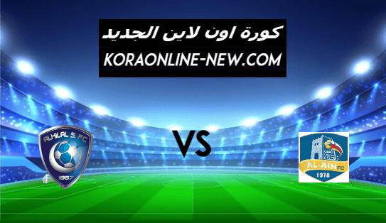 مشاهدة مباراة الهلال والعين بث مباشر يلا كورة اون لاين اليوم 9-2-2021 الدوري السعودي