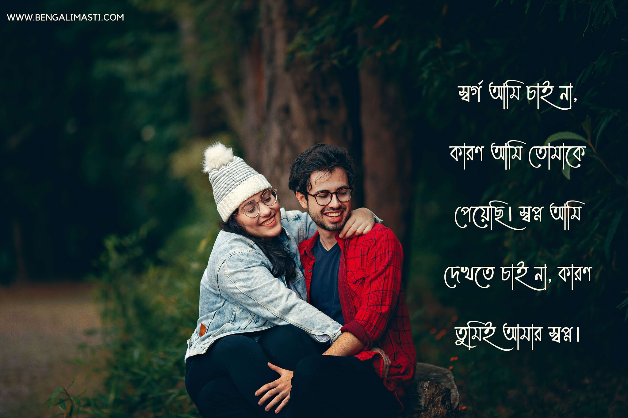 Bengali Love caption