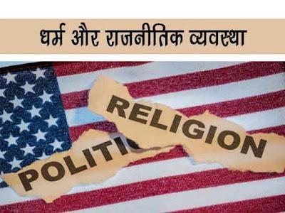 धर्म और राजनीतिक व्यवस्था Religion and the Political Order in Hindi