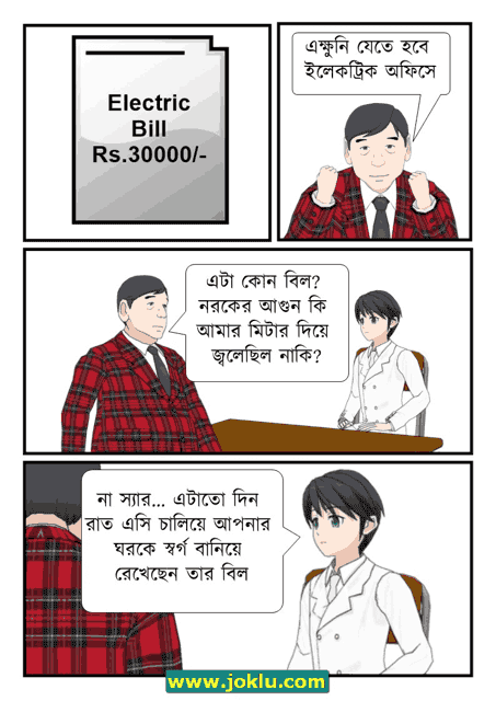Electric Bill joke in Bengali
