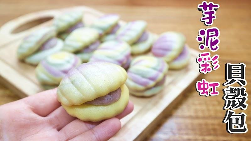 Rainbow Shell Taro Bun 芋泥彩虹貝殼包