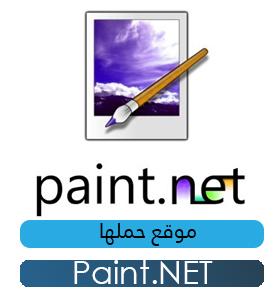 تحميل برنامج الرسام 2020 Paint Net لتعديل وتصميم الصور على الكمبيوتر