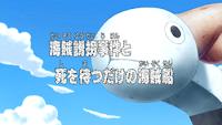 One Piece Episode 233