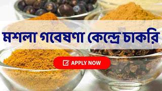 India spice Research Board Recruitment