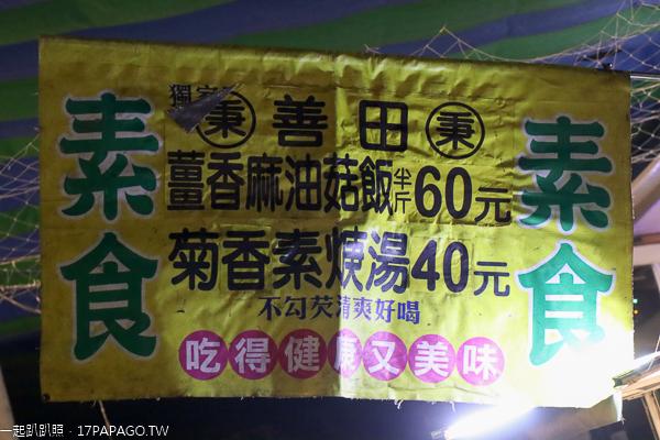 豐原善田素油飯菜單價格