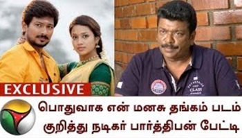 EXCLUSIVE | Pothuvaga En Manasu Thangam