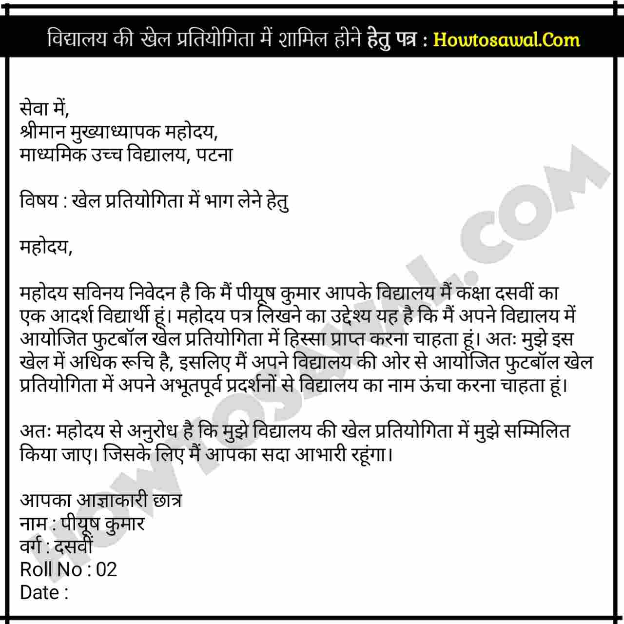 School/Collage Ki Khel Competition Ke Bhag Lene हेतु पत्र