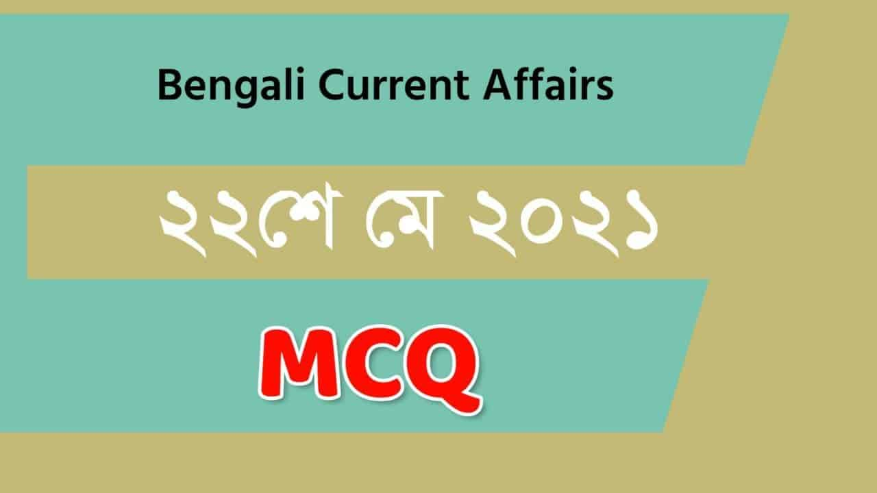 22nd May 2021 Bengali Current Affairs