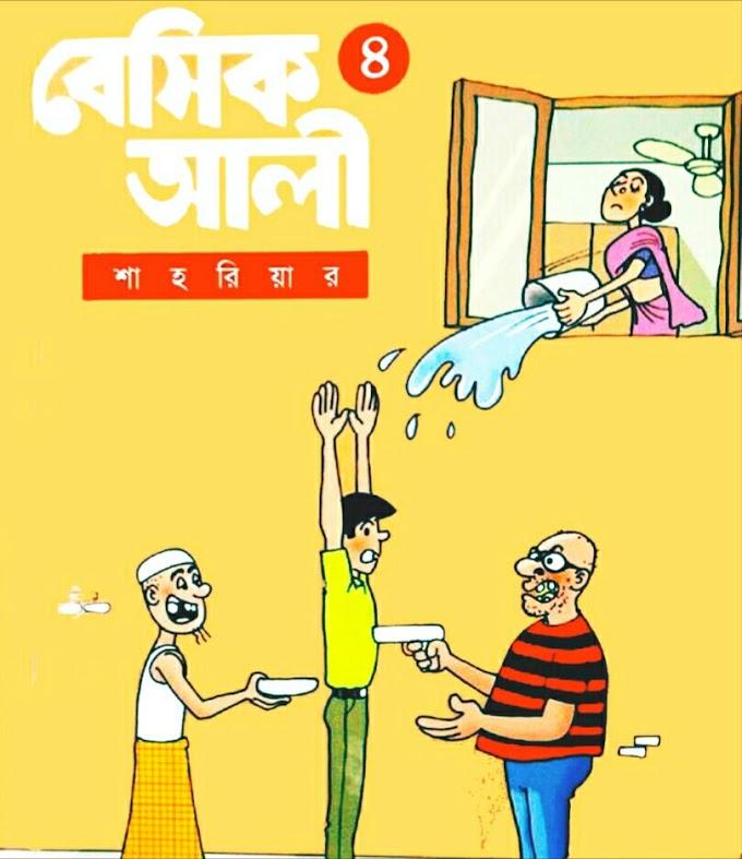 বেসিক আলী ৪ PDF Download – শাহরিয়ার খান || কমিক সিরিজ