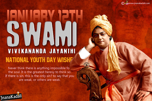 2018 national youth day greetings in english, latest trending national youth day hd wallpapers greetings in english