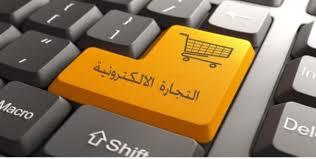 الطريقة الصحيحة لبيع منتجاتك على الانترنت