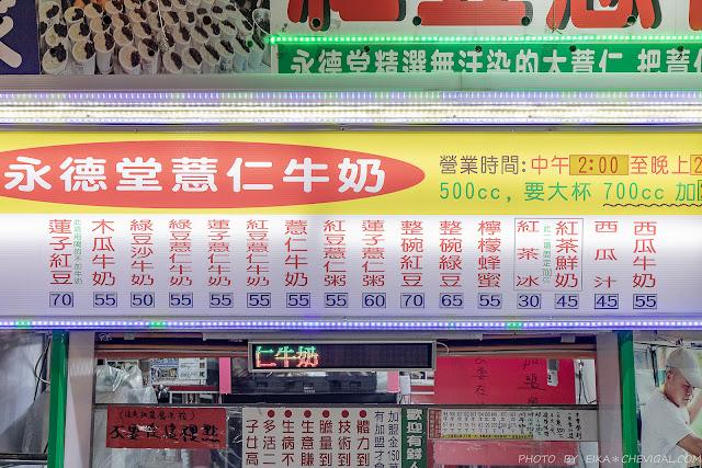 MG 7557 - 永德堂薏仁牛奶,千萬不要隨便叫老闆為阿伯!不照規定買不到飲料~