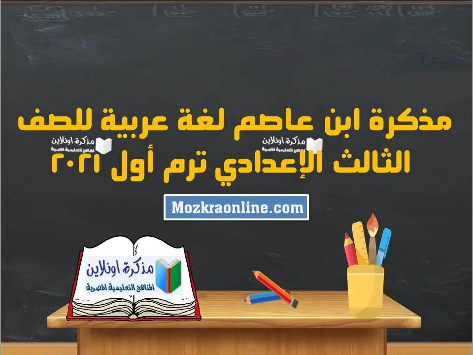 مذكرة ابن عاصم لغة عربية للصف الثالث الإعدادي ترم اول 2021