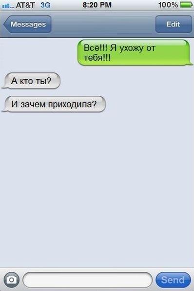 15 Смешных СМС На Разные Темы