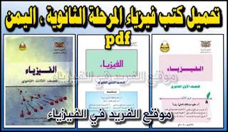 كتب فيزياء المرحلة الثانوية ، اليمن pdf ، فيزياء أول ثانوي ، فيزياء ثاني ثانوي ، فيزياء ثالث ثنوي ، كتب اليمن ، كتب وزارة التربية والتعليم اليمن ، كتب منهج اليمن الدراسي ، بي دي إف