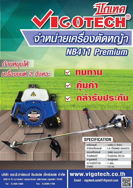 เครื่องตัดหญ้า 2 จังหวะ 1.9 แรงม้า รุ่น NB411-PREMIUM