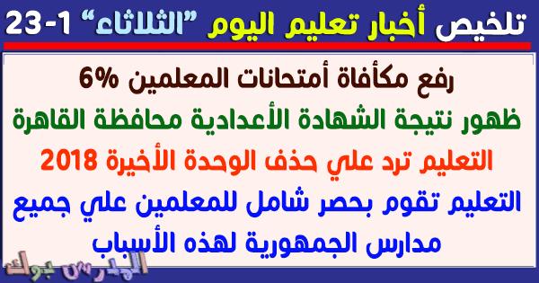 أهم أخبار التعليم اليوم الثلاثاء.. رفع مكأفاة المعلمين ...