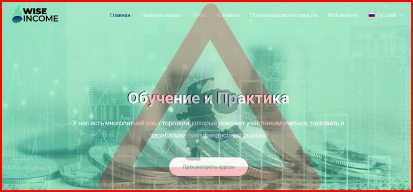 Мошеннический сайт wiseincome.net – Отзывы? Wise Income Мошенники!