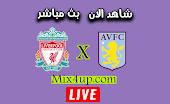 نتيجة مباراة ليفربول وأستون فيلا اليوم بتاريخ 04-10-2020 في الدوري الانجليزي