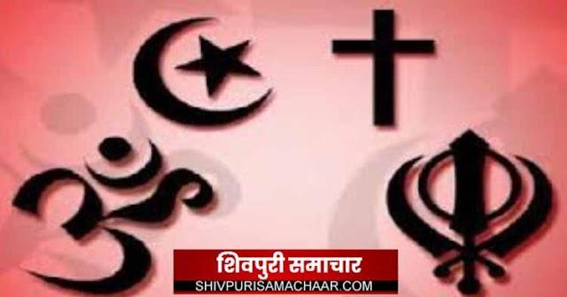 सर्व धर्म समभाव संदेश सम्मेलन कल शगुन वाटिका में, धर्माचार्य देंगे एकता का संदेश