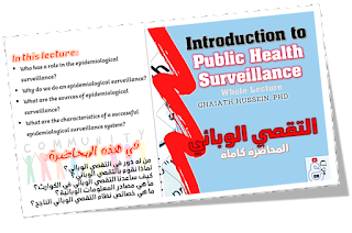Public Health Surveillance Whole Lecture
