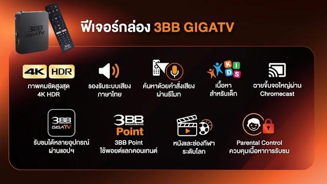 3BB GIGA TV